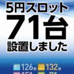 ニラク 郡山日和田店(2014年7月12日リニューアル・福島県)