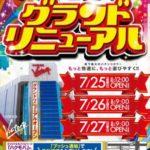 タワー ビクトリー(2014年7月25日リニューアル・広島県)