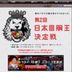 「第2回日本回胴王決定戦」に4699人がエントリー ~直前特番を10日に生放送
