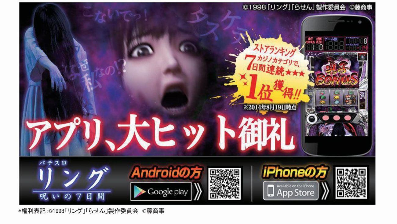 iOS版&Android版パチスロ リング大好評配信中-001