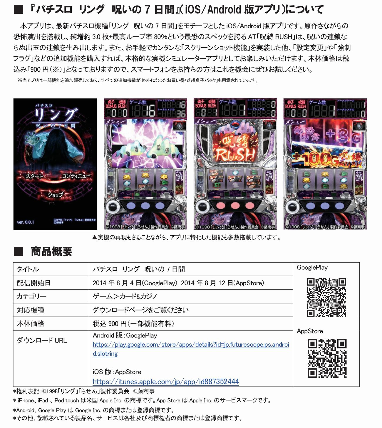 iOS版&Android版パチスロ リング大好評配信中-002