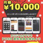 ホール様向けオリジナルアプリ「Hall App」新Ver.販売開始キャンペーンの実施と、プレモ株式会社「P-モバ2」販売開始のお知らせ