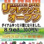 ダイナム青森浪岡店(2014年8月9日リニューアル・青森県)