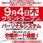 ニチダイ大東店(2014年9月4日グランドオープン・大阪府)