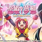 エース電研、「CR恋姫夢想 乙女、入り乱れるのこと!」シリーズ追加スペック発売を発表