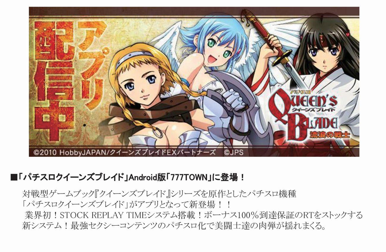 【Android】クイーンズブレイド_プレスリリース-001