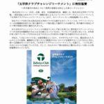 マルハン、若手選手育成を目的とした新トーナメント「太平洋クラブチャレンジトーナメント」に特別協賛