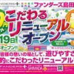 ファンダーズ+島田店(2014年9月19日リニューアル・愛知県)
