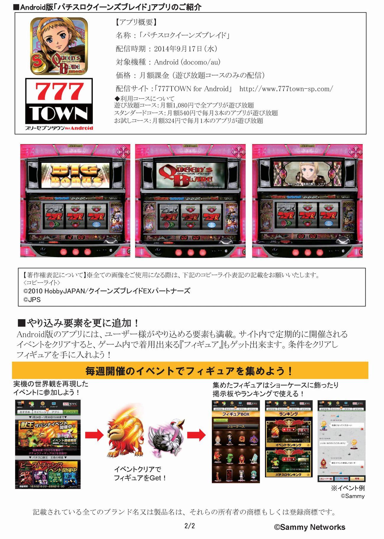 【Android】クイーンズブレイド_プレスリリース-002