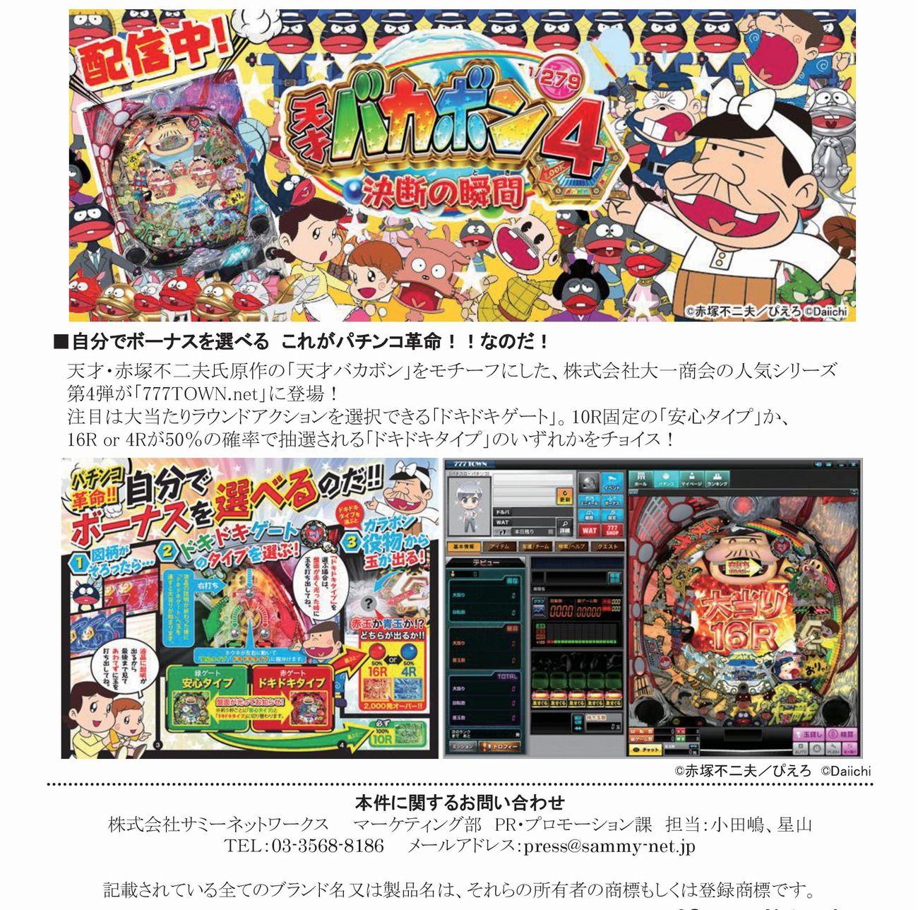 【PC】CR天才バカボン4_プレスリリース
