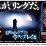 フューチャースコープ 大好評稼働中の最新パチンコ機種「CRリング 運命の日」がiPhone版実機シミュレーターアプリとして登場!!