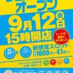 クラブハウス庄内支店(2014年9月12日リニューアル・福岡県)
