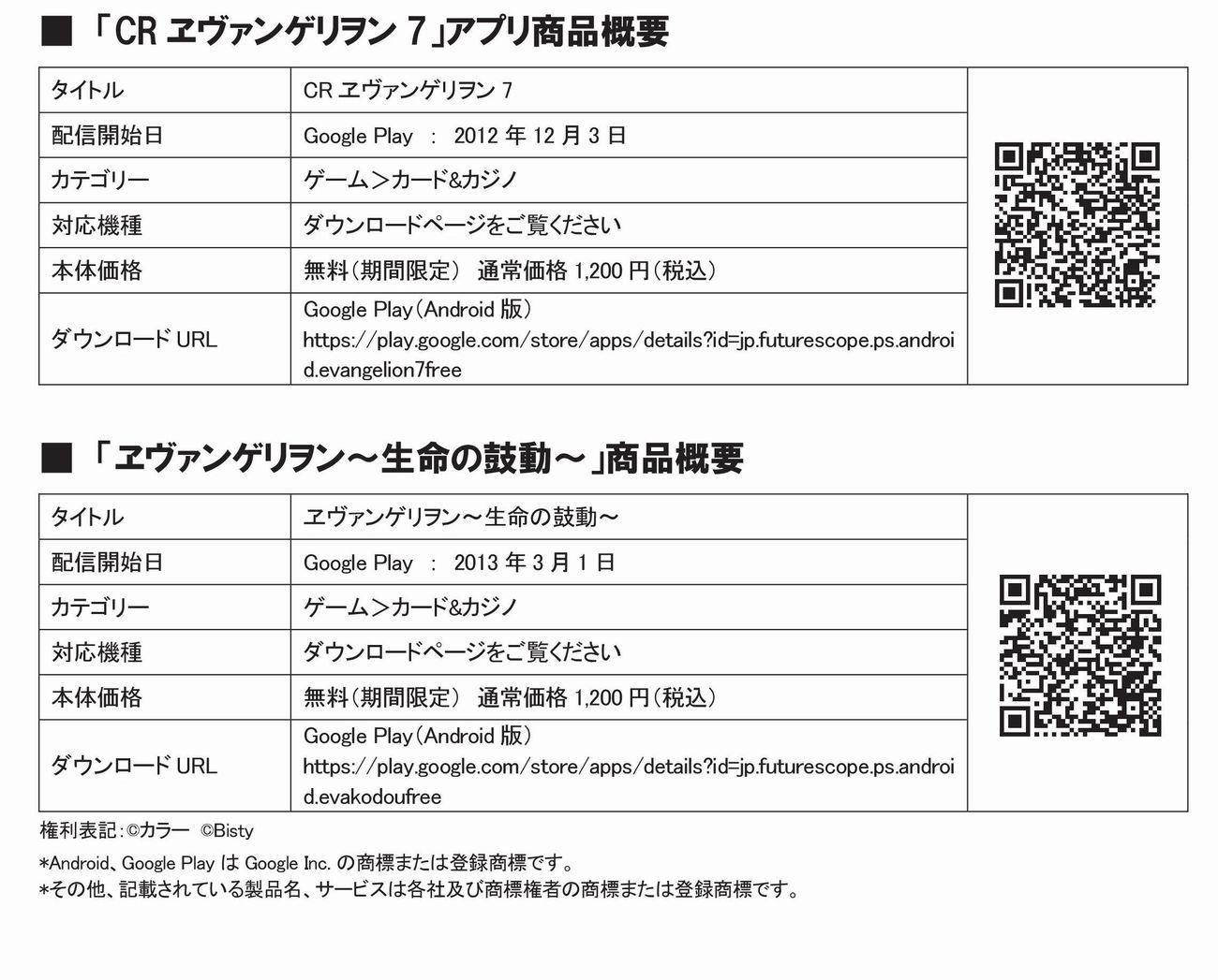 2アプリ無料配信&7Link搭載プレスリリース-002