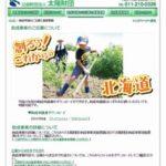 北海道の太陽財団、2015年度助成対象事業の募集を開始