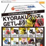 京楽、「カラオケの鉄人」とコラボし「KYORAKUぱちんこソング大当りキャンペーン」を実施