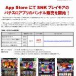 SNKプレイモア、パチスロアプリをバンドル販売