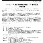 マルハン、第20回日本電動車椅子サッカー選手権大会に特別協賛
