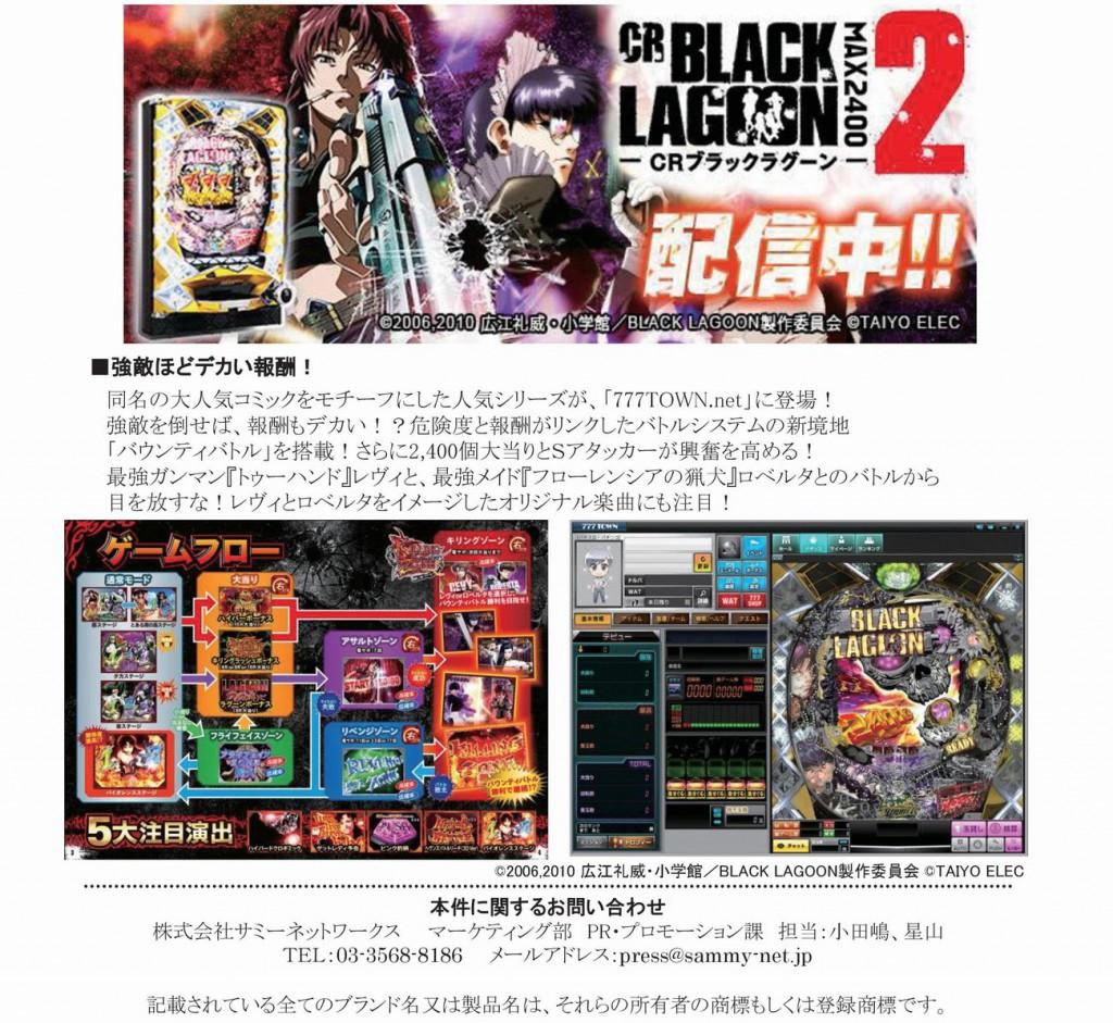 【PC】CRブラックラグーン2_プレスリリース