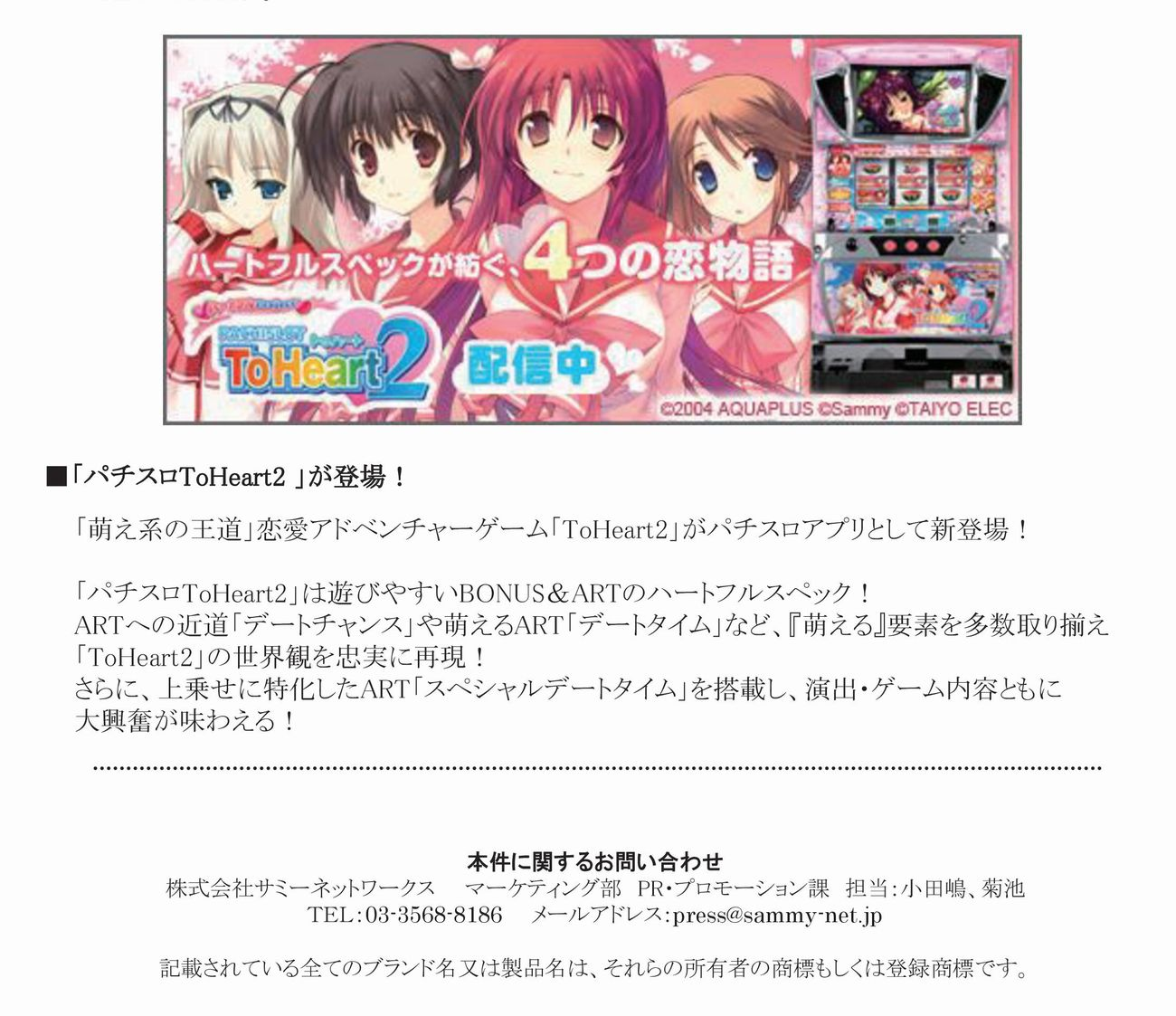 【iOS】パチスロToHeart2_プレスリリース-001