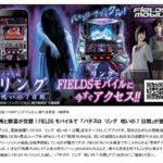 フューチャースコープ FIELDSモバイルにあの最恐パチスロアプリ、クル…尽きることなき貞子の怨念を体感しよう!!