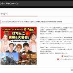 京楽の「ぱちんこバスツアー企画」、11月に2回開催