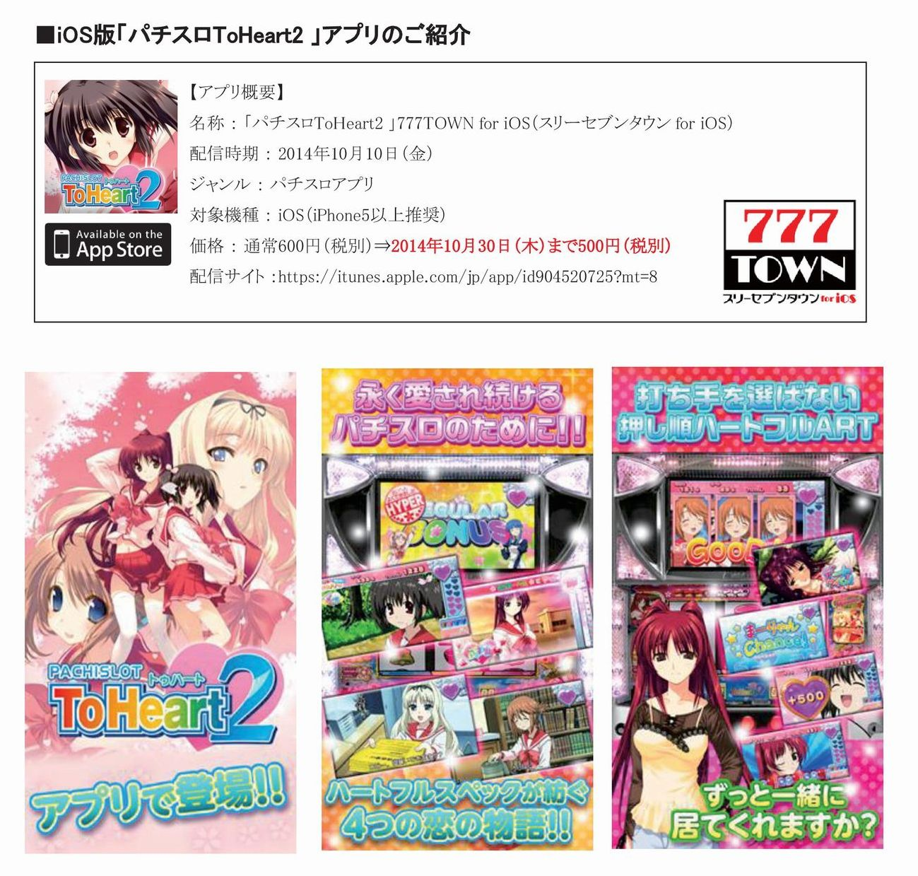 【iOS】パチスロToHeart2_プレスリリース-0002