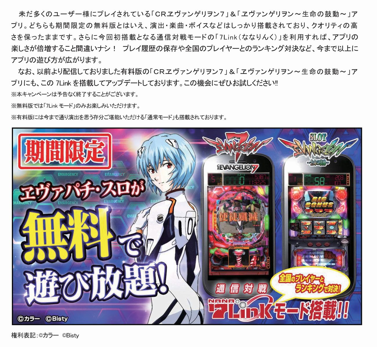 2アプリ無料配信&7Link搭載プレスリリース-001