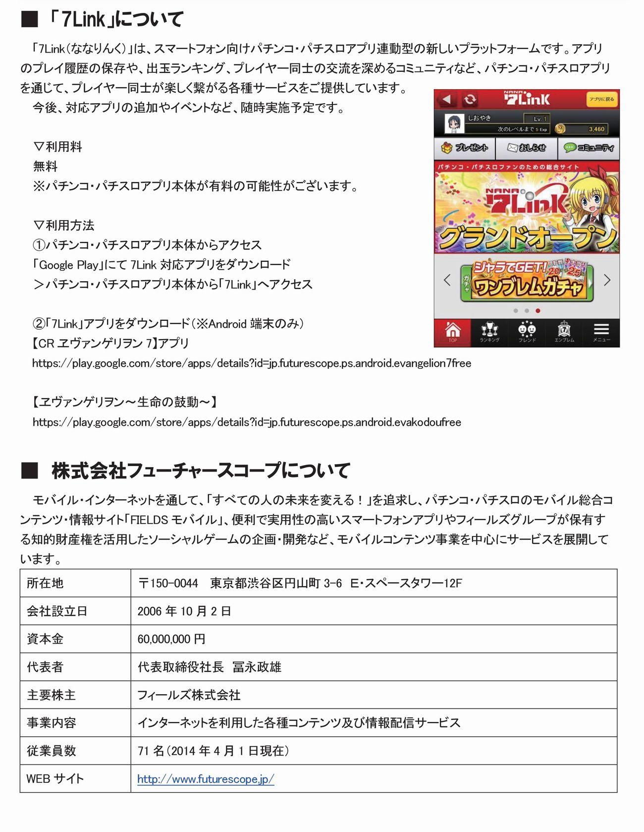 2アプリ無料配信&7Link搭載プレスリリース-003