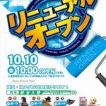ダイナム小松店(2014年10月10日リニューアル・石川県)