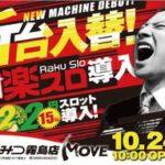 まるみつ霧島店(2014年10月24日リニューアル・鹿児島県)