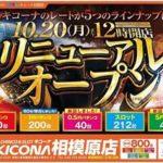 キコーナ相模原店(2014年10月20日リニューアル・神奈川県)
