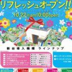 パーラーメトロJR今宮駅店(2014年10月22日リニューアル・大阪府)