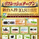 ユーコーラッキー大宮店(2014年10月8日リニューアル・埼玉県)