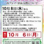 ダイナム砂町銀座店(2014年10月8日リニューアル・東京都)