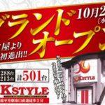 K'STYLE(2014年10月29日グランドオープン・東京都)