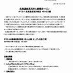 『ダイナム北海道岩見沢南店ゆったり館』15日オープン
