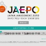「ジャパン アミューズメント エキスポ2015」は来年2月13・14日の開催