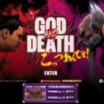 豊丸、「CR GOD AND DEATH」展示会を17日より開催