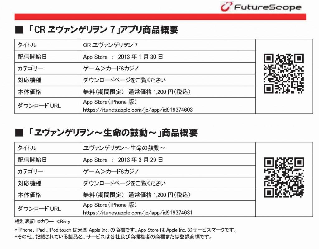 7Link_iOS版配信プレスリリース-002
