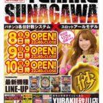 有楽 砂川店 (2014年11月8日リニューアル・愛知県)