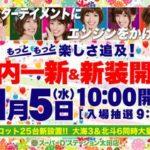 Super D'station太田店(2014年11月5日リニューアル・群馬県)