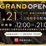 PIA横浜西口店(2014年11月21日グランドオープン・神奈川県)