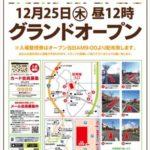 21SEIKI仙台泉店(2014年12月25日グランドオープン・宮城県)