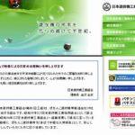 日工組、「ECO遊技機」の開発継続をホール団体に連絡