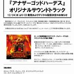 ユニバーサル、「アナザーゴッドハーデス」オリジナルサウンドトラック発売を発表