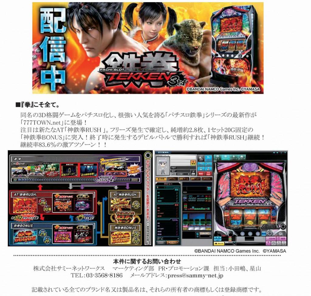 【PC】パチスロ鉄拳3rd_プレスリリース