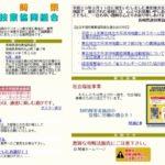 長崎県遊技業協同組合 暴力追放功労団体表彰を受ける