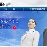 岐阜県遊技業協同組合 パチンコ遊技を通して老人ホームを支援