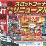 ZENT吉原店(2014年12月16日リニューアル・愛知県)