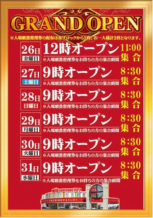 aichi_141226_mega-concrde-1177-41